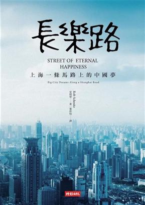 长乐路:上海一条马路上的中国梦