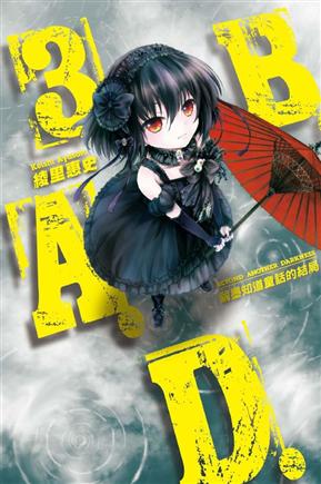 B.A.D.事件簿(3):茧墨知道童话的结局