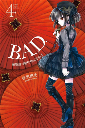 B.A.D.事件簿(4):茧墨没有握住伸出来的手