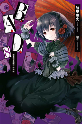 B.A.D.事件簿(8):茧墨从不献花给骷髅