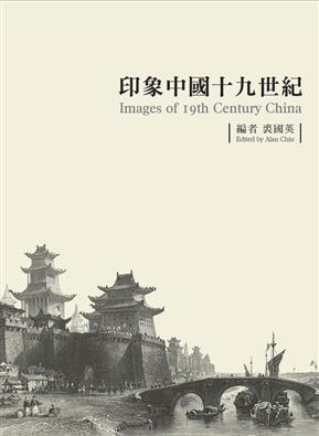 印象中国十九世纪