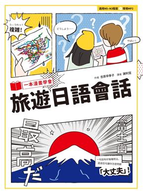 一本漫画学会旅游日语会话