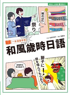 一本漫画学会和风岁时日语
