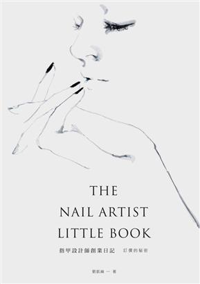 THE NAIL ARTIST LITTLE BOOK 指甲设计师创业日记:订价的秘密