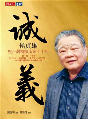 诚义︰侯贞雄与台湾钢铁产业七十年