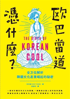 欧巴当道凭什么?全方位解析韩国文化产业崛起的祕密