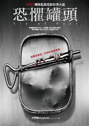 恐惧罐头(全新电影书封版)