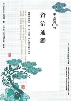 中文经典100句:资治通鑑