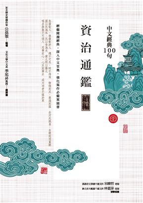 中文经典100句:资治通鑑续编