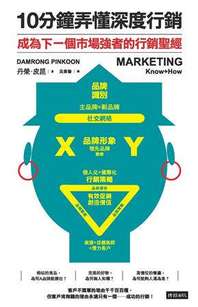 10分钟弄懂深度行销:成为下一个市场强者的行销圣经