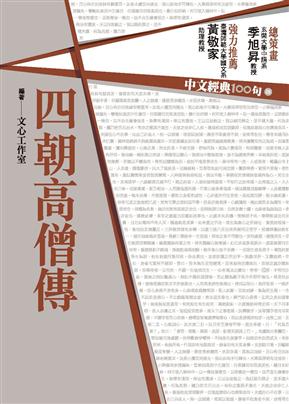 中文经典100句:四朝高僧传