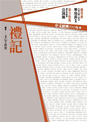 中文经典100句:礼记