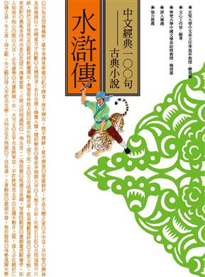 中文经典100句:水浒传