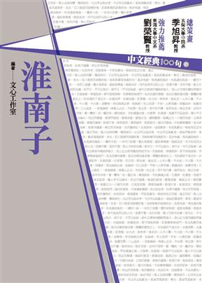 中文经典100句:淮南子
