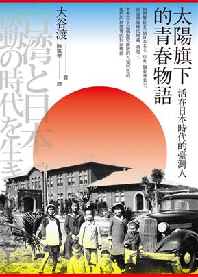 太阳旗下的青春物语:活在日本时代的台湾人