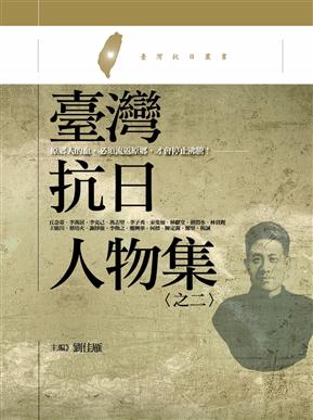 台湾抗日人物集(之二)