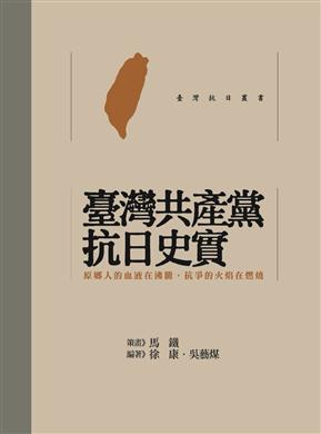 台湾共产党抗日史实(精装)