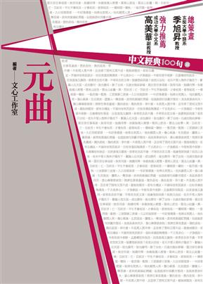 中文经典100句:元曲