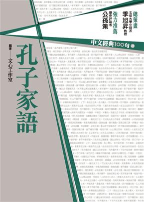 中文经典100句:孔子家语