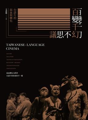 百变千幻不思议:台语片的混血与转化