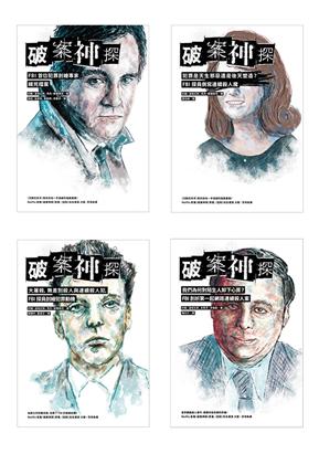 破案神探系列套书(全四册)