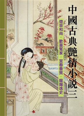 中国古典艳情小说 第三辑