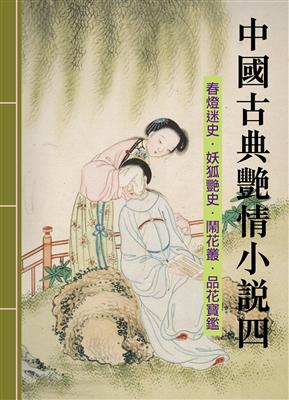 中国古典艳情小说 第四辑