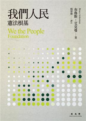 我们人民:宪法根基
