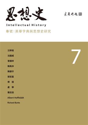 思想史(7):英华字典与思想史研究