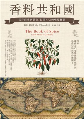 香料共和国:从洋茴香到郁金,打开A-Z的味觉秘语