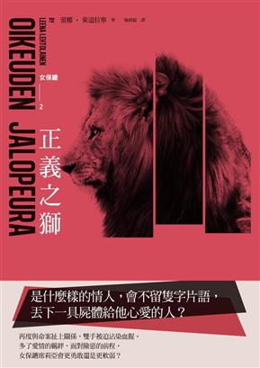 女保镳三部曲之二:正义之狮