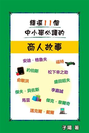 精选11个中小学必读的商人故事