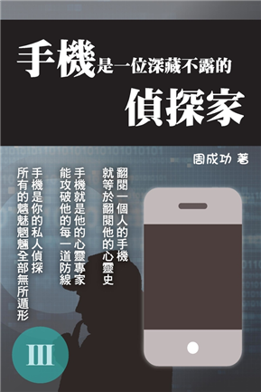 手机是一位深藏不露的侦探家 Ⅲ