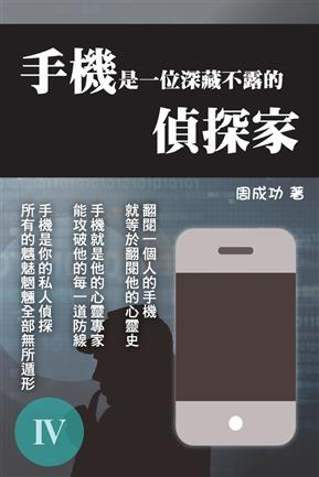 手机是一位深藏不露的侦探家 Ⅳ