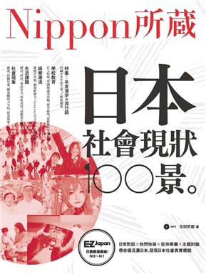 日本社会现状100景:Nippon所藏日语严选讲座