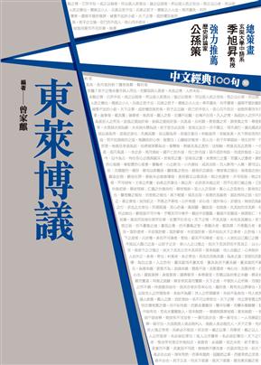 中文经典100句:东莱博议