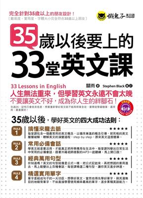 35岁以后要上的33堂英文课
