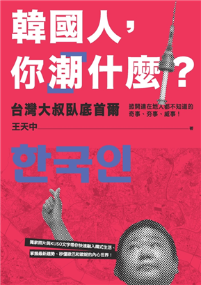 """韩国人,你""""潮""""什么?台湾大叔卧底首尔,掀开连在地人都不知道的奇事、夯事、威事!"""