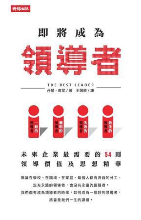 即将成为领导者:未来企业最需要的54则领导价值及思想精华