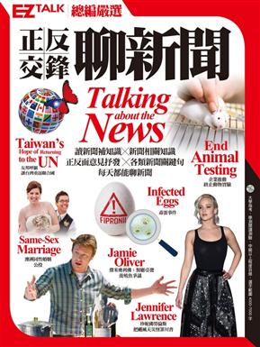 正反交锋聊新闻:EZ TALK总编严选特刊
