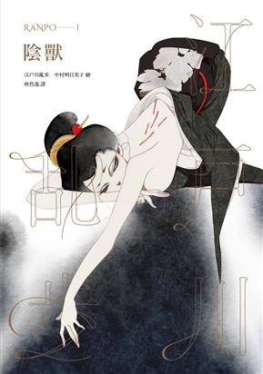 阴兽(乱步复刻经典纪念版.中村明日美子独家书衣)