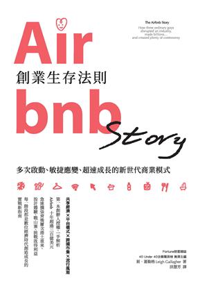 Airbnb创业生存法则:多次启动、敏捷应变、超速成长的新世代商业模式