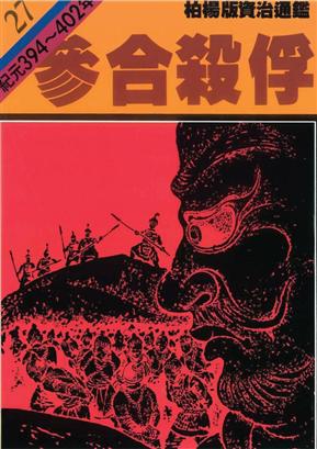 柏杨版资治通鑑(27):参合杀俘(平装版)
