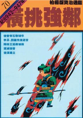 柏杨版资治通鑑(70):横挑强邻(平装版)