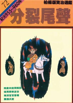 柏杨版资治通鑑(72):分裂尾声(平装版)