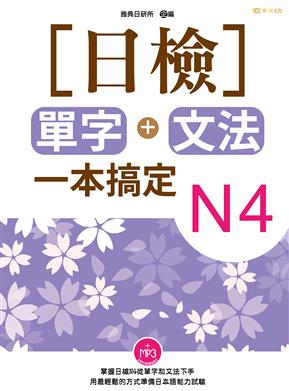 日检单字+文法一本搞定N4