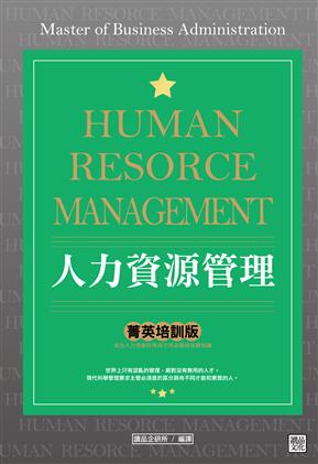 人力资源管理(菁英培训版)