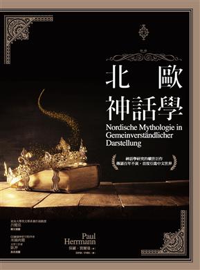 北欧神话学