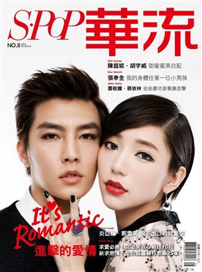 華流雜誌 8月號/2013 第8期
