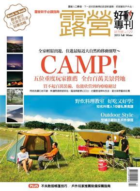 好動專刊:露營Camp 秋冬號/2013 試刊號
